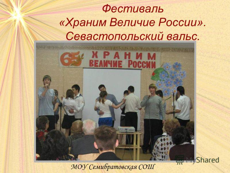 Фестиваль «Храним Величие России». Севастопольский вальс. МОУ Семибратовская СОШ