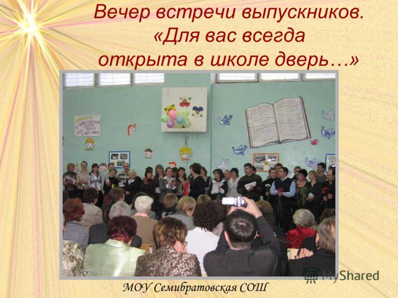 Вечер встречи выпускников. «Для вас всегда открыта в школе дверь…» МОУ Семибратовская СОШ