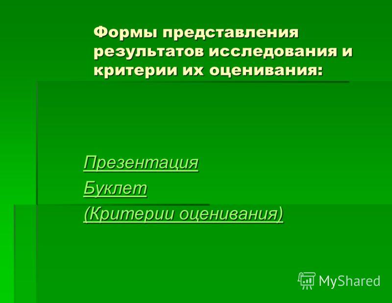 Формы представления результатов исследования и критерии их оценивания: Презентация Буклет (Критерии оценивания) (Критерии оценивания)