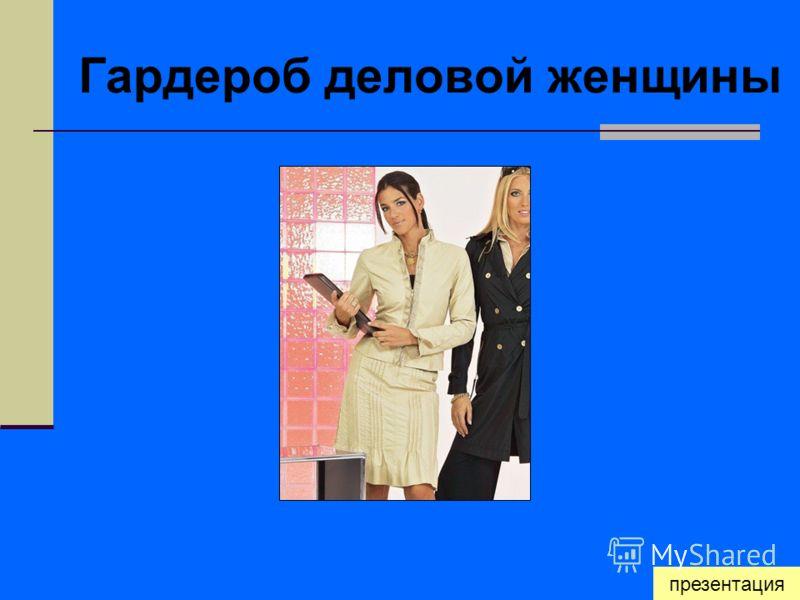 Гардероб деловой женщины презентация