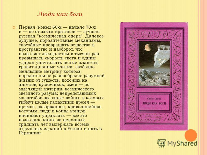 Люди как боги Первая (конец 60-х начало 70-х) и по отзывам критиков лучшая русская