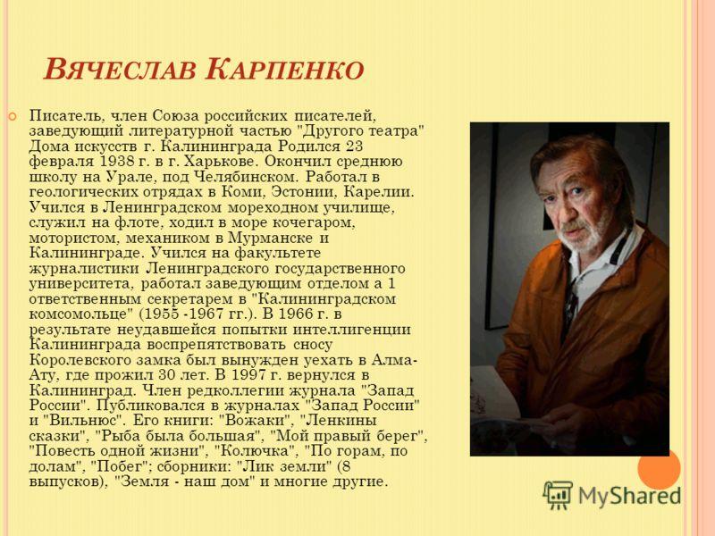 В ЯЧЕСЛАВ К АРПЕНКО Писатель, член Союза российских писателей, заведующий литературной частью