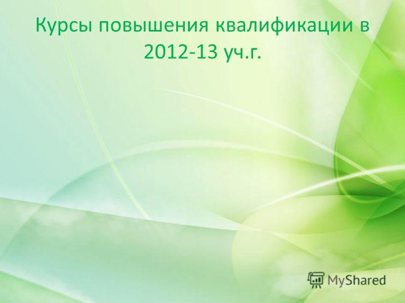 Курсы повышения квалификации в 2012-13 уч.г.