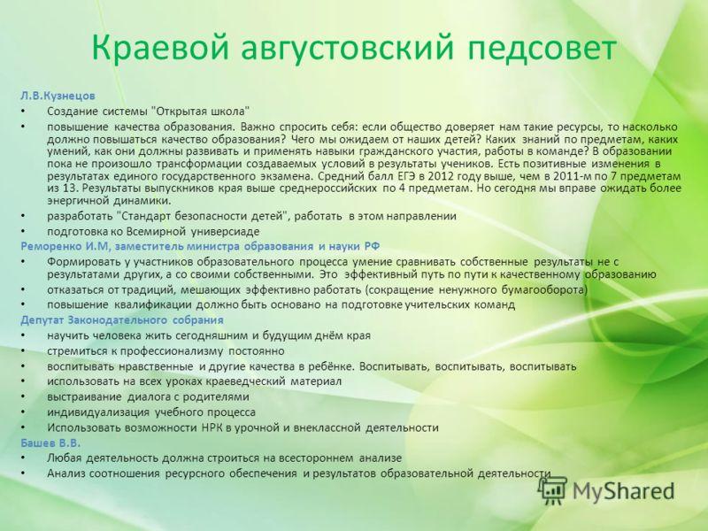 Краевой августовский педсовет Л.В.Кузнецов Создание системы