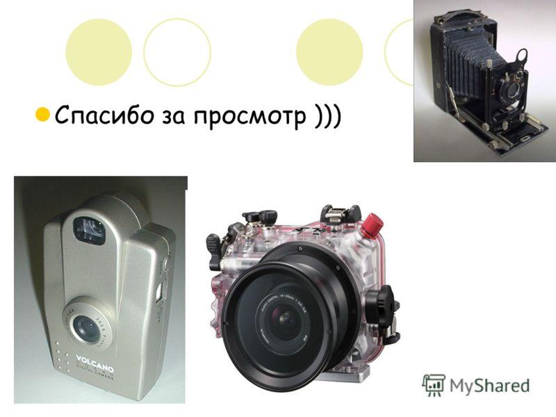Спасибо за просмотр )))