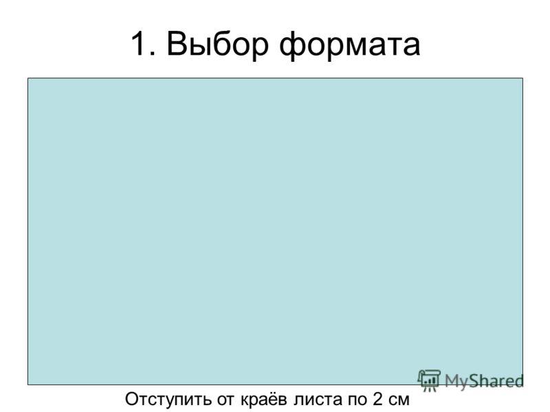 1. Выбор формата Отступить от краёв листа по 2 см