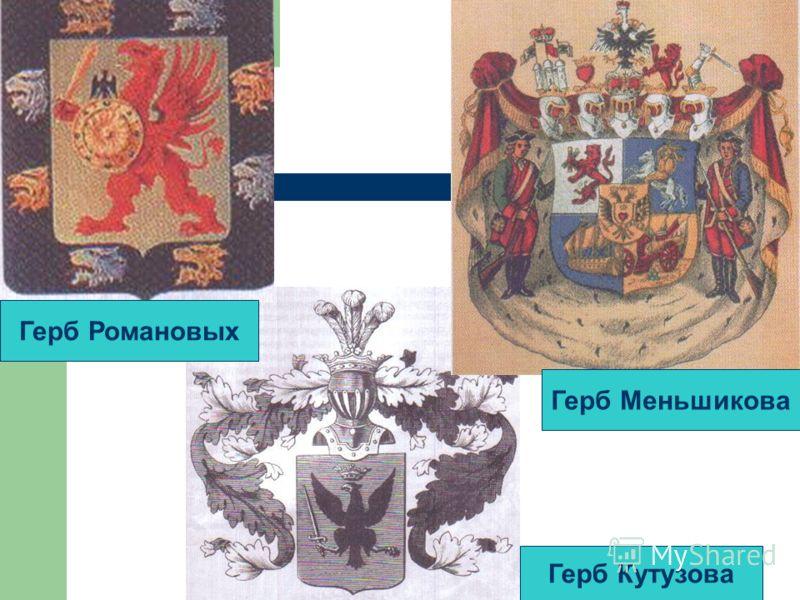 Герб Романовых Герб Кутузова Герб Меньшикова