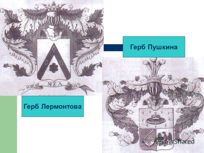 Герб Лермонтова Герб Пушкина