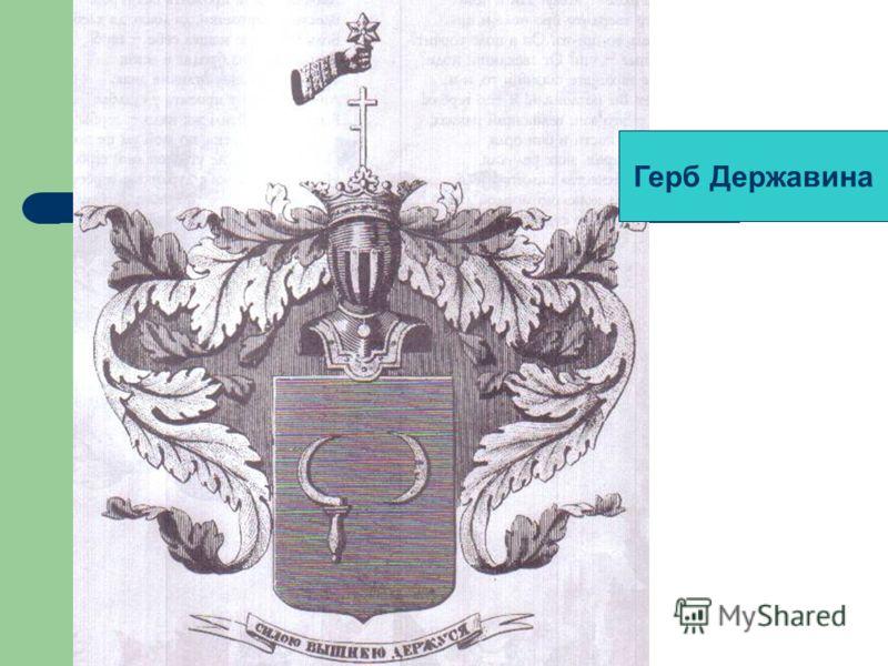 Герб Державина