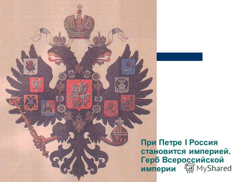 При Петре I Россия становится империей. Герб Всероссийской империи
