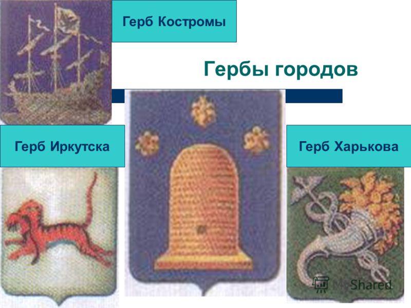 Гербы городов Герб ИркутскаГерб Харькова Герб Костромы