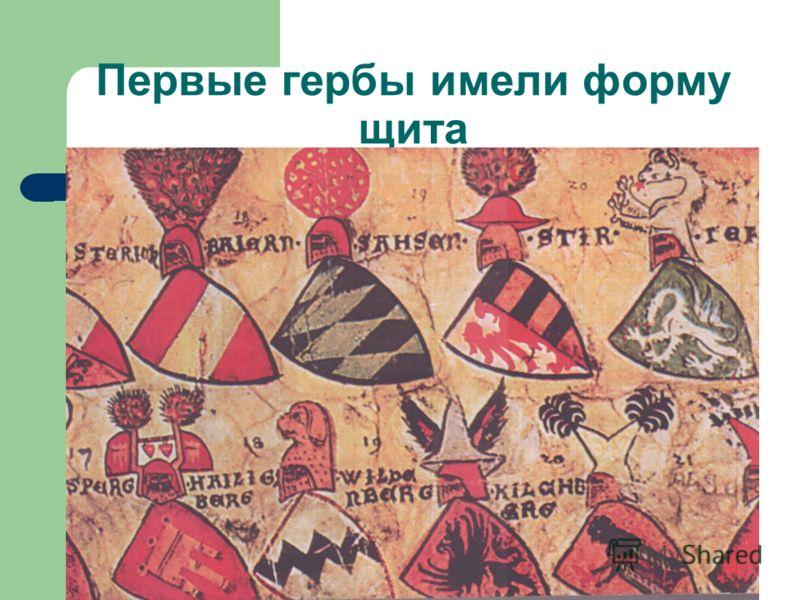 Первые гербы имели форму щита