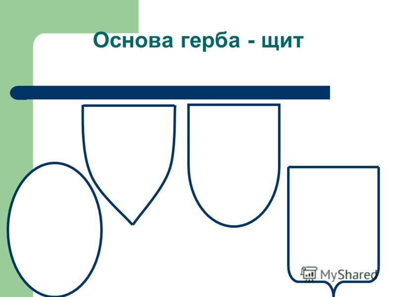 Основа герба - щит