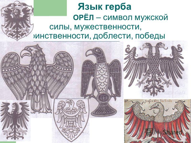 Язык герба ОРЁЛ – символ мужской силы, мужественности, воинственности, доблести, победы