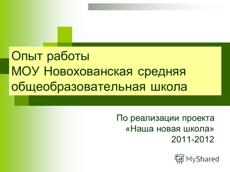 Опыт работы МОУ Новохованская средняя общеобразовательная школа По реализации проекта «Наша новая школа» 2011-2012