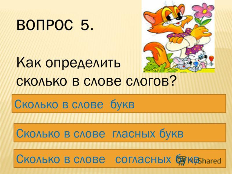 ВОПРОС 4. Какую букву нужно написать в конце слов: гри… ду… зу… ? бп