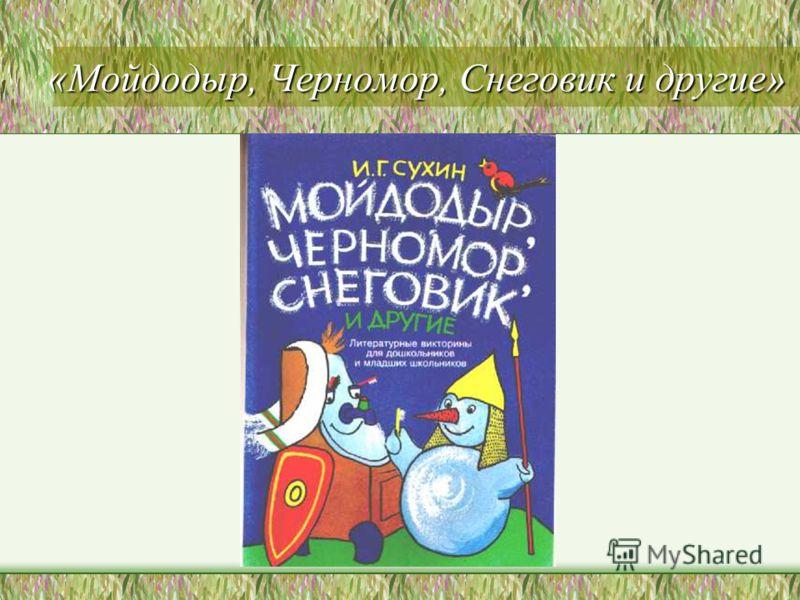 «Мойдодыр, Черномор, Снеговик и другие»