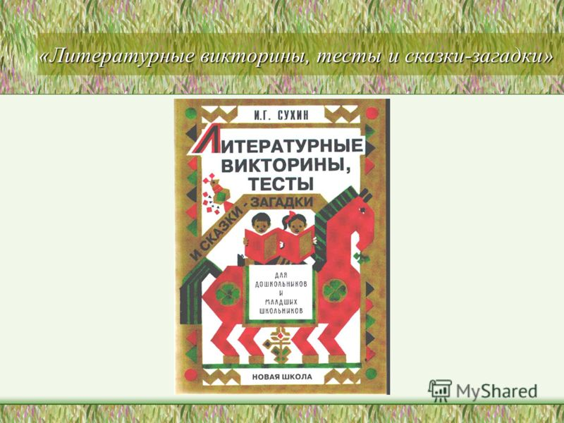 «Литературные викторины, тесты и сказки-загадки»