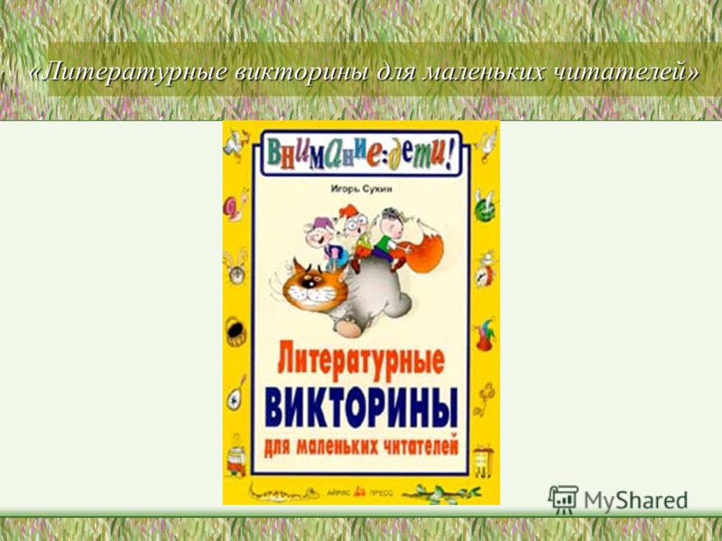 «Литературные викторины для маленьких читателей»