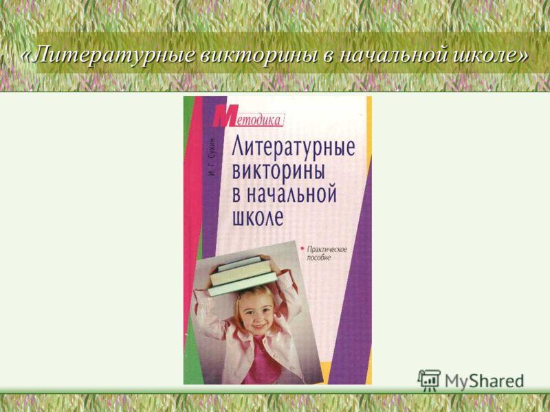 «Литературные викторины в начальной школе»