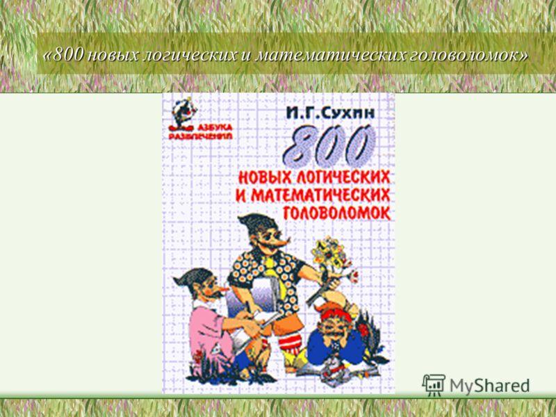 «800 новых логических и математических головоломок»