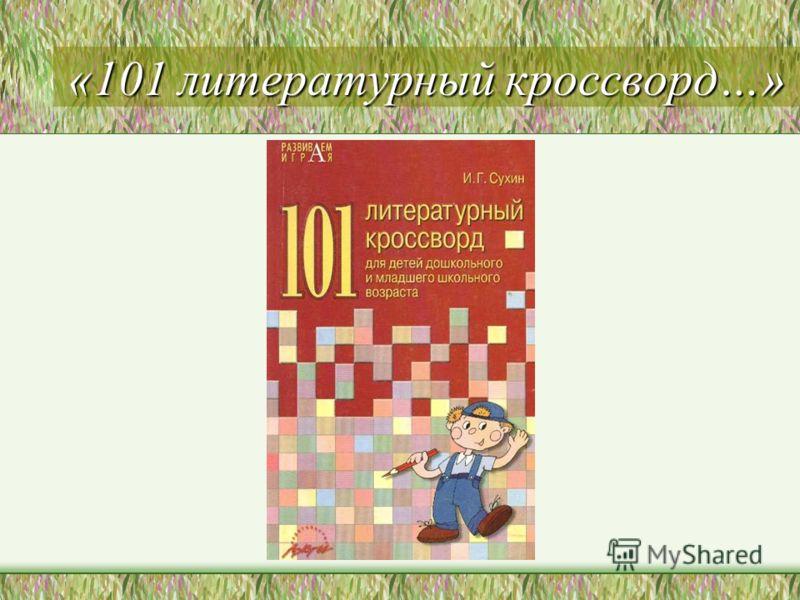 «101 литературный кроссворд…»