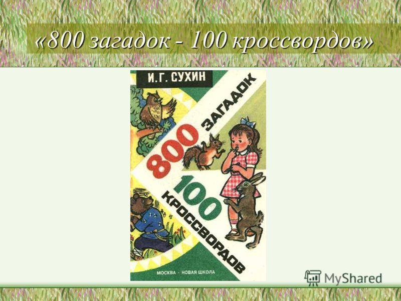 «800 загадок - 100 кроссвордов»