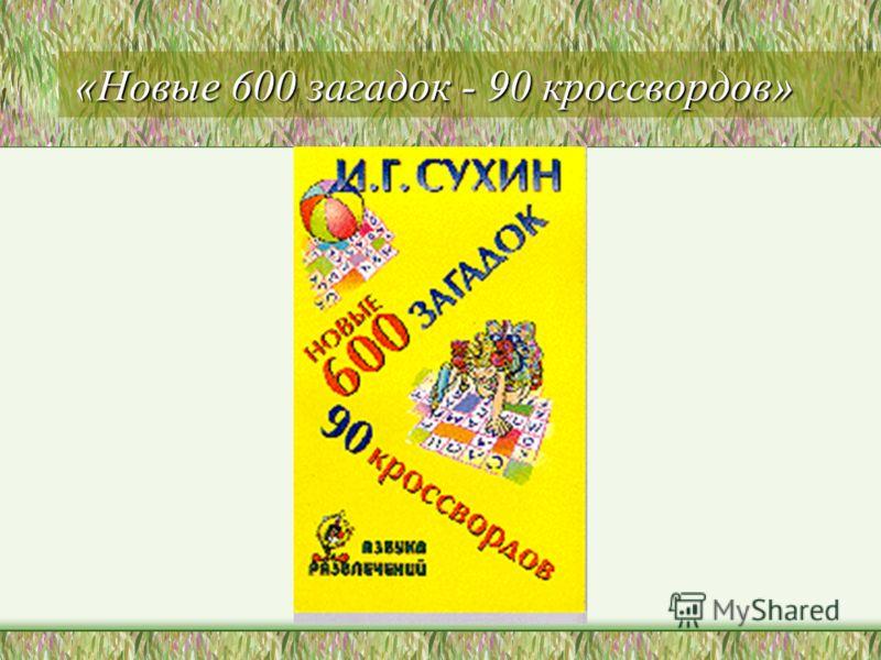 «Новые 600 загадок - 90 кроссвордов»