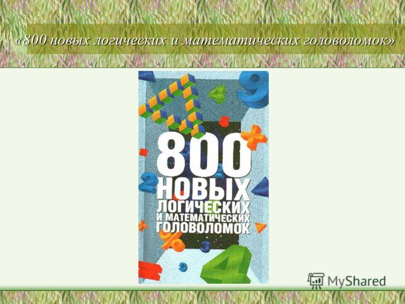 «800 новых логических и математических головоломок» «800 новых логических и математических головоломок»