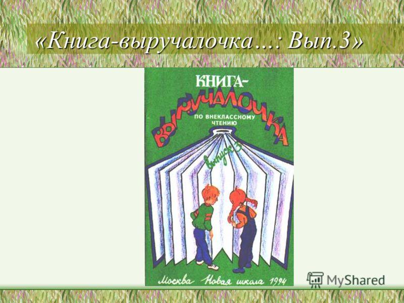 «Книга-выручалочка…: Вып.3»