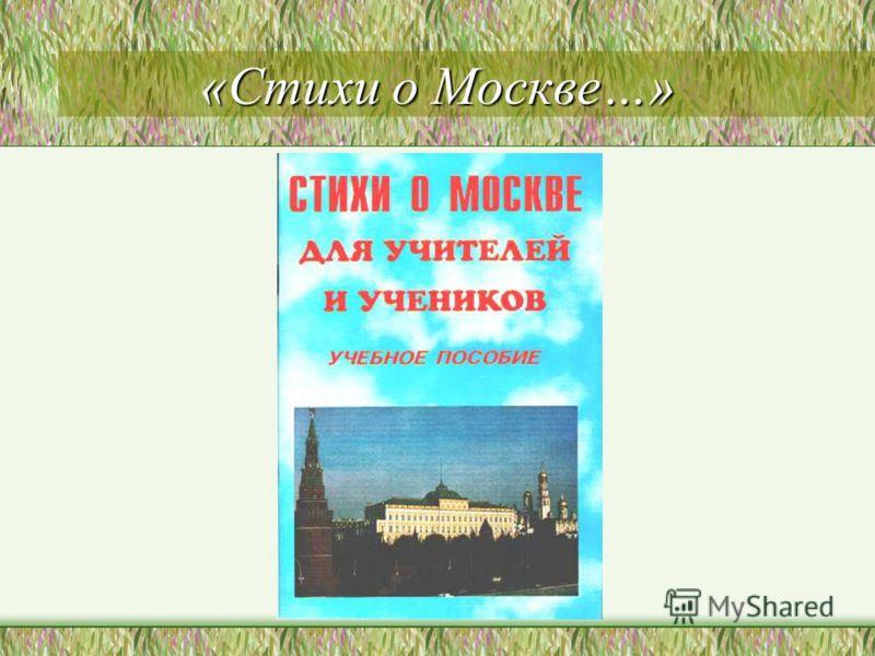 «Стихи о Москве…»