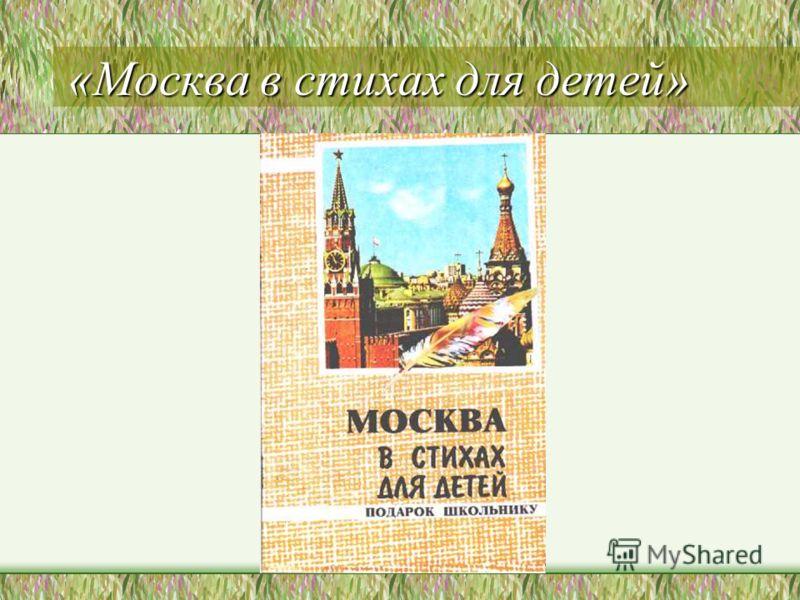 «Москва в стихах для детей»