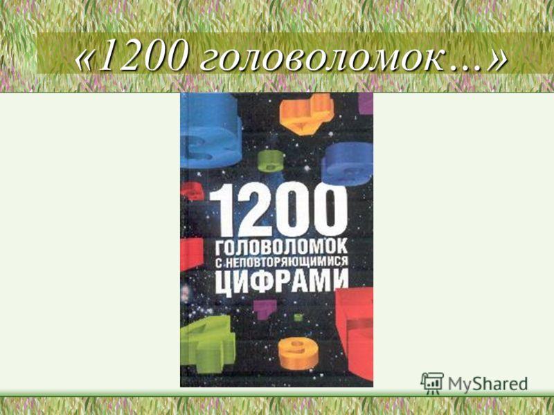 «1200 головоломок…»