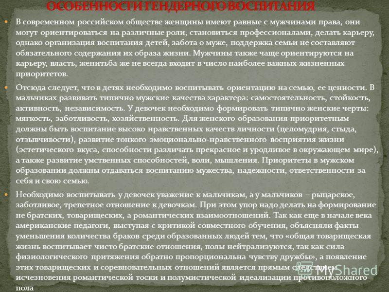 В современном российском обществе женщины имеют равные с мужчинами права, они могут ориентироваться на различные роли, становиться профессионалами, делать карьеру, однако организация воспитания детей, забота о муже, поддержка семьи не составляют обяз