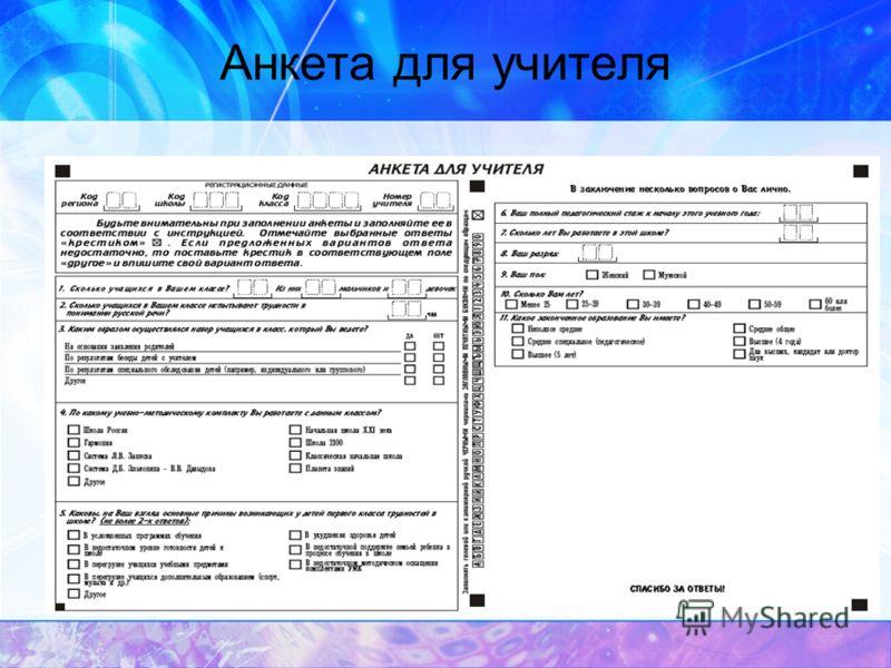 Анкета для учителя