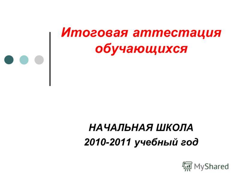 Итоговая аттестация обучающихся НАЧАЛЬНАЯ ШКОЛА 2010-2011 учебный год