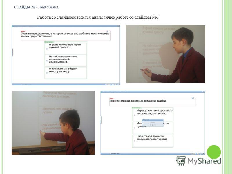 С ЛАЙДЫ 7, 8 УРОКА. Работа со слайдами ведется аналогично работе со слайдом 6.