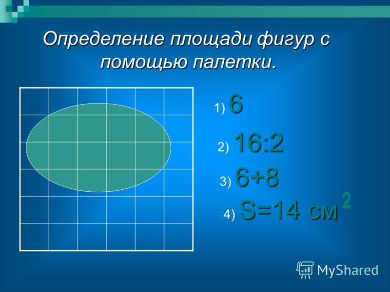 Палетка по математике своими руками фото