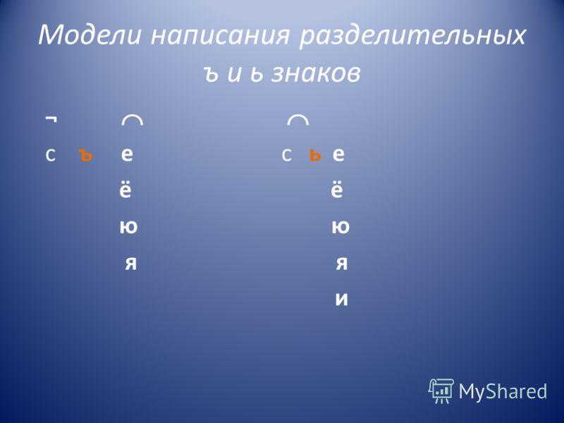 Модели написания разделительных ъ и ь знаков ¬ с ъ е с ь е ё ё ю ю я я и