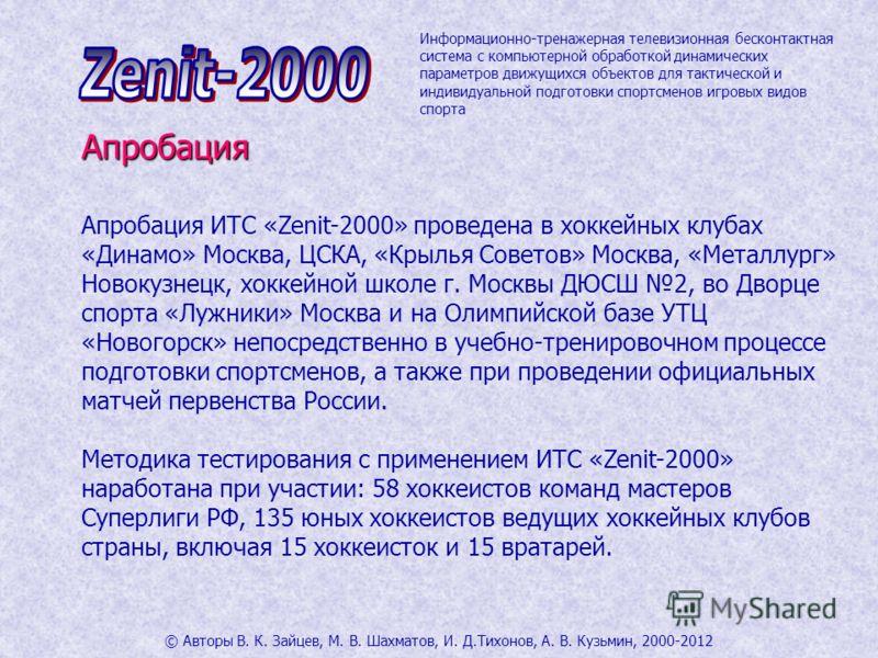 Апробация Информационно-тренажерная телевизионная бесконтактная система с компьютерной обработкой динамических параметров движущихся объектов для тактической и индивидуальной подготовки спортсменов игровых видов спорта Апробация ИТС «Zenit-2000» пров
