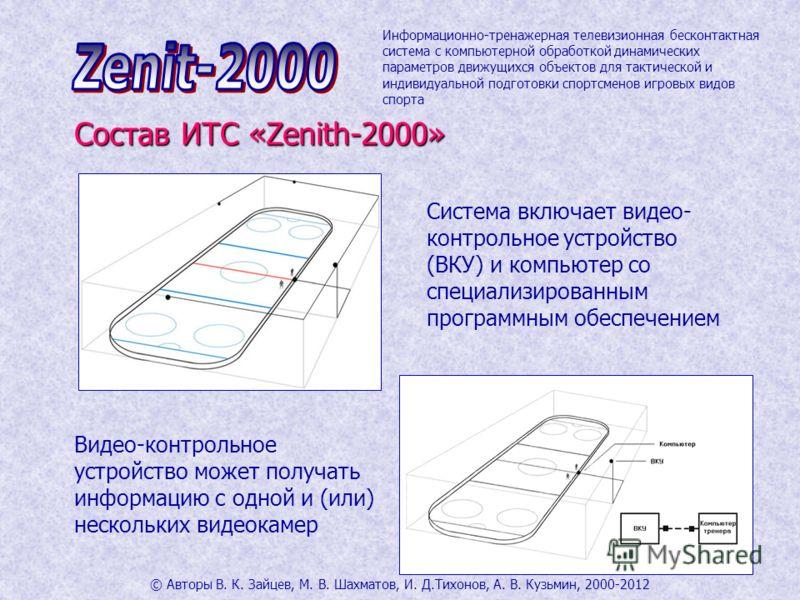 Состав ИТС «Zenith-2000» Информационно-тренажерная телевизионная бесконтактная система с компьютерной обработкой динамических параметров движущихся объектов для тактической и индивидуальной подготовки спортсменов игровых видов спорта Система включает