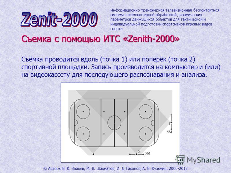 Съемка с помощью ИТС «Zenith-2000» Информационно-тренажерная телевизионная бесконтактная система с компьютерной обработкой динамических параметров движущихся объектов для тактической и индивидуальной подготовки спортсменов игровых видов спорта Съёмка