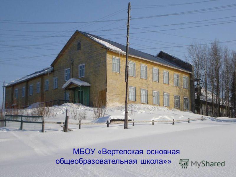 МБОУ «Вертепская основная общеобразовательная школа»»