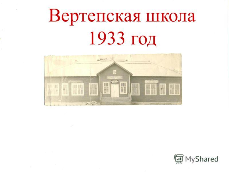 Вертепская школа 1933 год