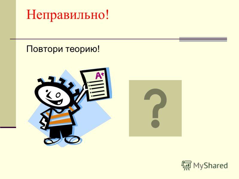 2.Из предложенных формул выбери уравнение состояния идеального газа P = 1/3 m o v 2 n PV = m/MRT P = 2/3nE PV = 3/2kT