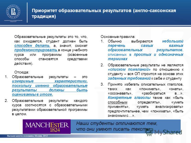 Высшая школа экономики, Москва, 2012 Приоритет образовательных результатов (англо-саксонская традиция) фото Образовательные результаты это то, что, как ожидается, студент должен быть способен делать, а, значит, сможет продемонстрировать в конце учебн
