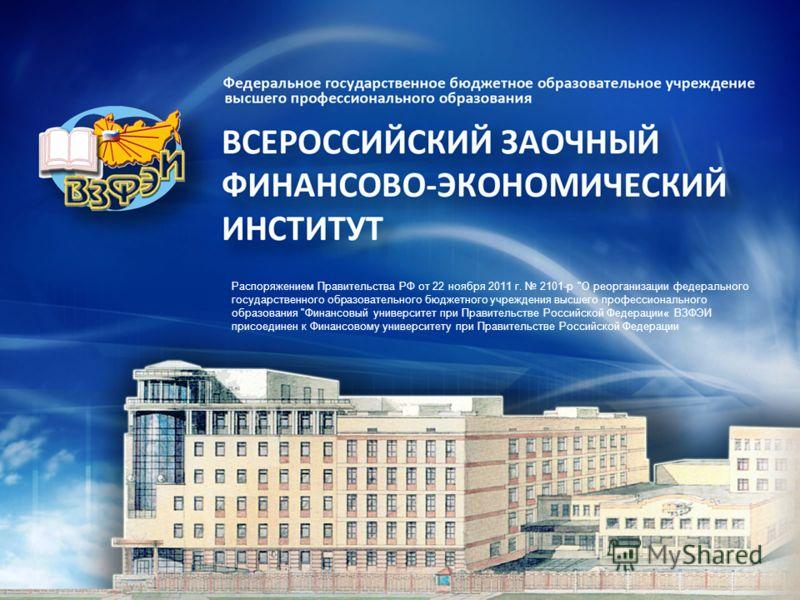 Распоряжением Правительства РФ от 22 ноября 2011 г. 2101-р