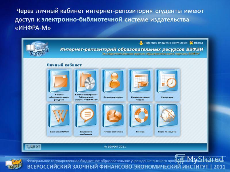 Через личный кабинет интернет-репозитория студенты имеют доступ к электронно-библиотечной системе издательства «ИНФРА-М»