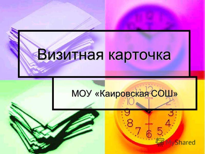Визитная карточка МОУ «Каировская СОШ»