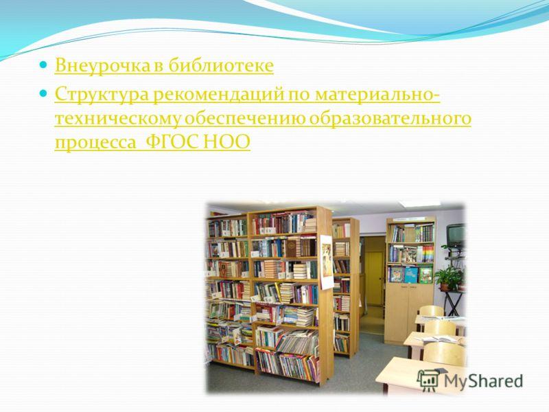 Внеурочка в библиотеке Структура рекомендаций по материально- техническому обеспечению образовательного процесса ФГОС НОО Структура рекомендаций по материально- техническому обеспечению образовательного процесса ФГОС НОО